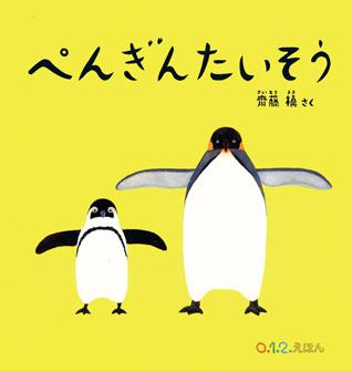 ペンギンたいそう