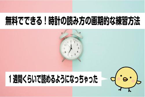 時計の読み方の練習方法