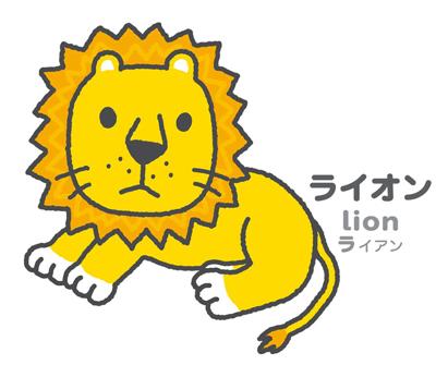 こどもずかん ライオン