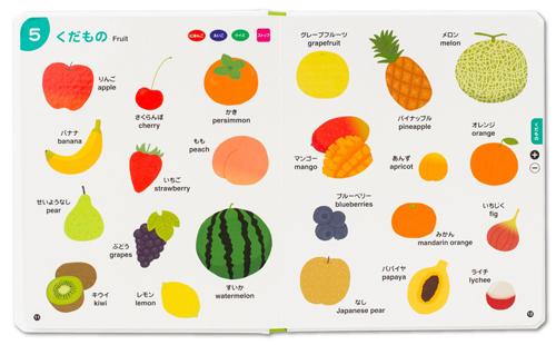 にほんご えいご おしゃべりことばのずかん果物