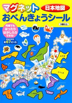 マグネット日本地図パズル