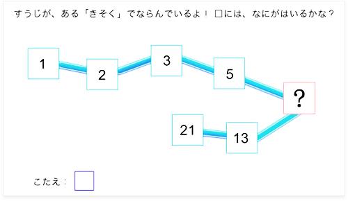 RISU算数の問題