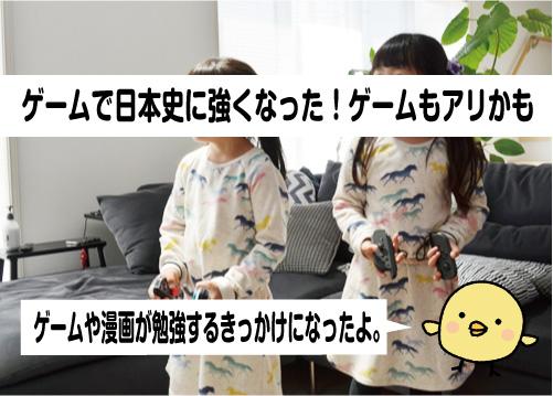 ゲームで日本史・マンガで世界史が強くなる