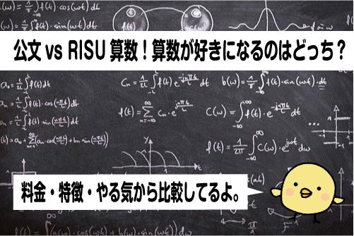 公文とRISU算数徹底比較!どっちが算数を好きになる?